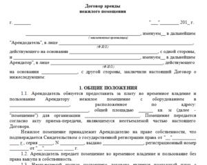 Договор аренды части нежилого помещения в 2018 - образец, между юридическим лицами, между физическим лицом и ИП, регистрация