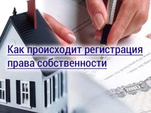 Услуги регистрации прав собственности