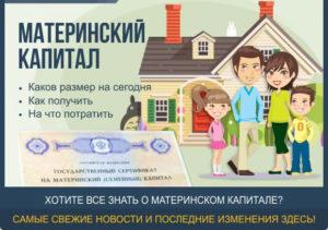 Последние новости относительно программы материнского капитала