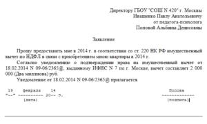 Заявление на вычет НДФЛ или какие данные нужно внести в документ