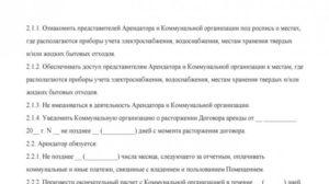 Договор на возмещение коммунальных услуг арендатором