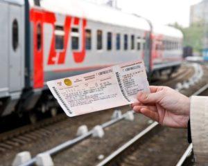 Скидки многодетным на ЖД билеты от РЖД в 2018 году