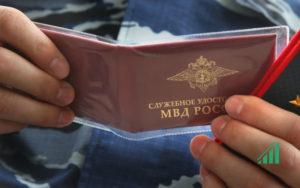 Даются ли льготы пенсионерам МВД в России на 2018 год