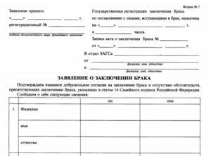 Что нужно для подачи заявления в ЗАГС на регистрацию брака
