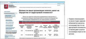 До какого числа нужно заплатить налоги в 2018 году физическому лицу новосибирске - Законники