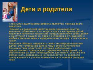 Защита прав ребенка по действующему законодательству в России