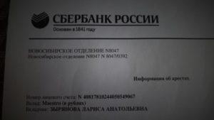 Арест счета в Сбербанке судебными приставами без уведомления: процедура и особенности