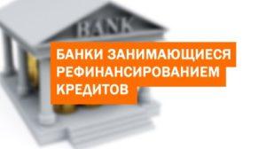 Какие банки занимаются рефинансированием кредитов - лучшие предложения