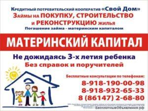 Кредит под материнский капитал для строительства или приобретения жилья, перечень банковских структур, принимающие сертификат по маткапиталу