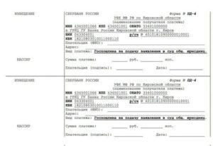Госпошлина в суды общей юрисдикции: реквизиты для уплаты, размер, калькулятор, оплата при подаче