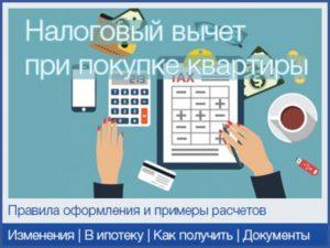 Налоговый вычет: правила оформления и расчета при покупке квартиры в ипотеку
