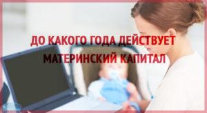 До какого года действует программа материнского капитала