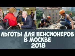 Льготы пенсионерам в Москве в 2018 году ✅