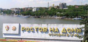 Действие программы «Молодая семья» в Ростове-на-Дону и Ростовской области