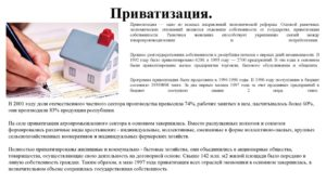 Приватизация частного дома по законодательству РФ