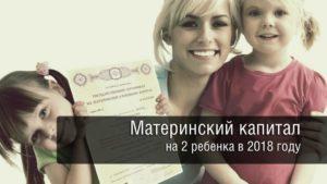 Материнский капитал на 2 ребенка в 2018 году