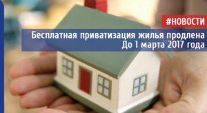 Приватизация квартиры продлена до 2018 года