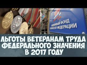 Льготы ветеранам труда федерального значения в 2018 году