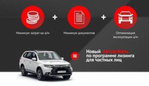 Как оформить автомобиль в лизинг для физических лиц