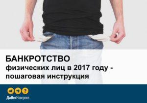 Банкротство физических лиц 2018-2018 года - пошаговая инструкция