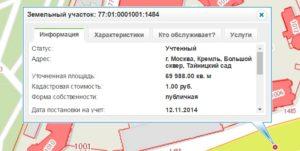 Проверить кадастровый номер земельного участка в 2018 году - по адресу онлайн, через интернет, карта