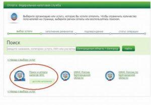 Где и как оплатить налог на имущество: через интернет, через Сбербанк онлайн, через Госуслуги