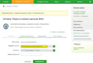 Оплата транспортного налога через Сбербанк Онлайн