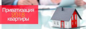 Продление приватизации квартиры до 2018 - все о сроках программы