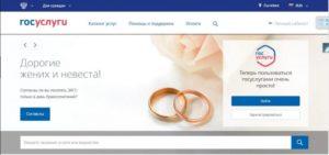 Подача заявления в ЗАГС онлайн на сайте госуслуг в 2018 году