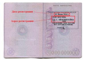Чем отличается прописка от регистрации