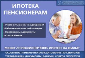 Дают ли пенсионерам ипотеку на жилье: условия и требования