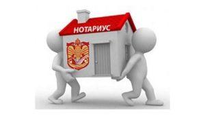 Нотариальное удостоверение сделок с недвижимостью с 2018 года