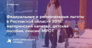 Детские пособия в Ростовской области в 2018 году изменились
