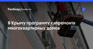 В крыму скорректируют программу капремонта многоквартирных домов