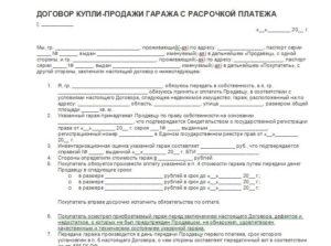Документы для регистрации договора купли продажи