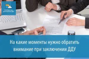 214-ФЗ — на что обратить внимание при подписании документов для ДДУ