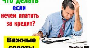 Что делать, если нечем платить кредит – советы и отзывы