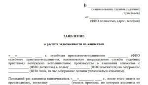 Задолженность поалиментам: подача заявления ирасчет судебным приставом