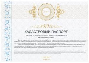Кадастровый паспорт для совершения сделок по квартире и срок его действия, особенности документа и советы юристов