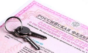 Регистрация права собственности на квартиру: все нюансы грамотного оформления