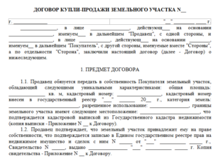КУПЛЯ-ПРОДАЖА ЗЕМЕЛЬНОГО УЧАСТКА- условия договора