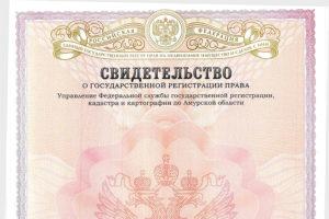 Росреестр объявил об отмене свидетельства о государственной регистрации права собственности