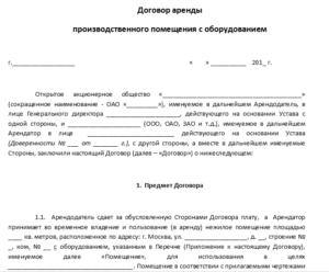 Договор аренды складского или производственного помещения: содержание и особенности, образцы договоров