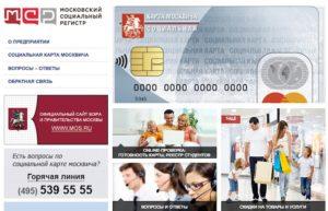 Как оформить социальную карту москвича для школьника и что делать при утере