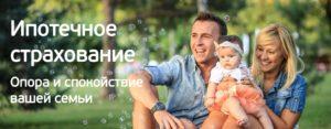 Страхование жизни и здоровья при ипотеке. Гарантии и выгоды для обеих сторон