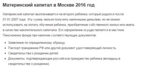 Какие выплаты положены при рождении ребенка в Москве