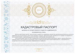 Кадастровый паспорт: для чего нужен и как получить