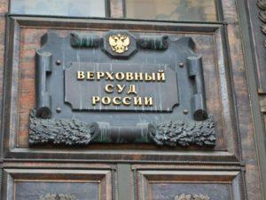 Верховный Суд РФ разъяснил, как пользоваться землей под многоквартирным домом