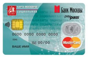 Что дает социальная карта москвича: скидки, льготы