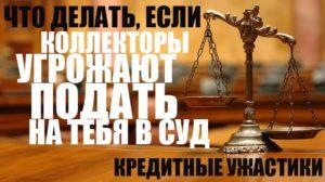 Что делать должнику, если коллекторы подают в суд